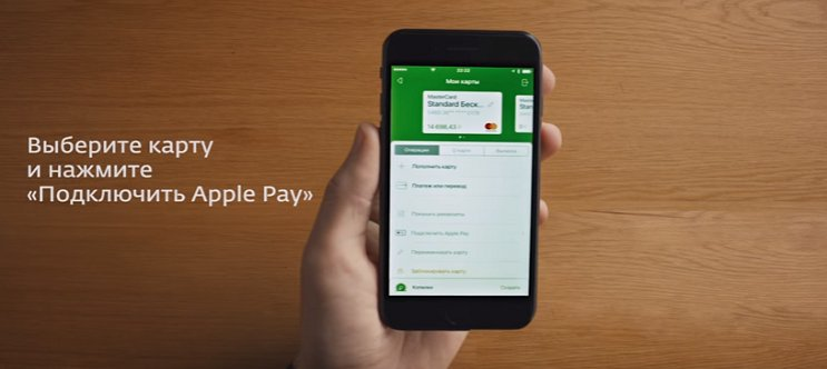 Как подключить Аpple Pay Сбербанк. Подробная инструкция