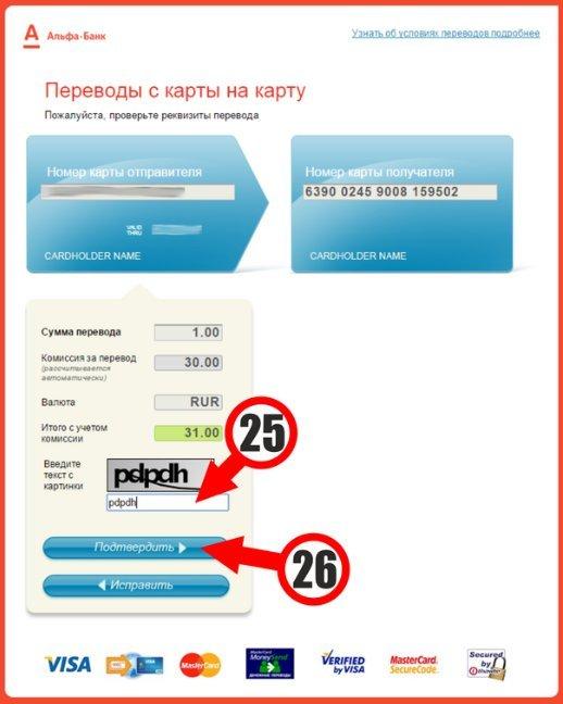 Как перевести деньги на карту Альфа-банка быстро