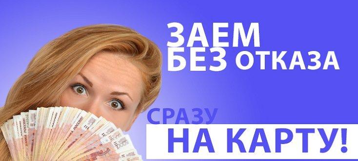 микрозайм на карту виза санкт-петербург альфа банк кредитная карта оформить онлайн владивосток