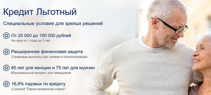 займ для пенсионеров до 80 лет на карту