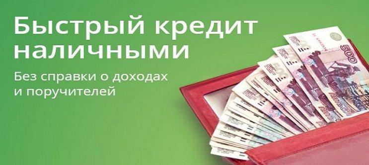 Методы получения кредита моментально без справок о заработке