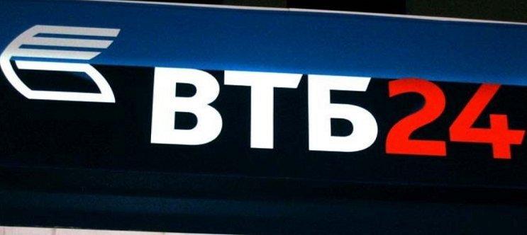 Как оформить кредит онлайн в банке ВТБ 24