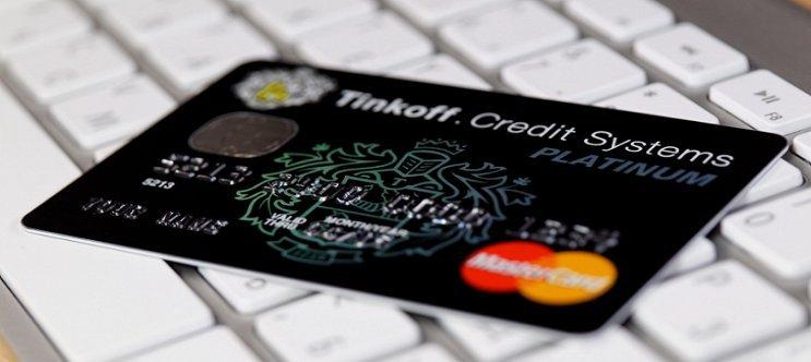 кредит наличными рассчитать онлайн тинькофф займ на карту без проверки ки