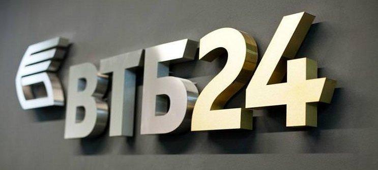 Как взять кредиты физическим лицам в банке ВТБ 24