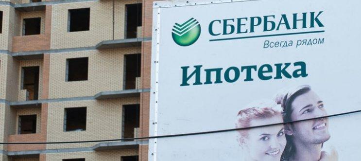 Как снизить процентную ставку по ипотеке в Сбербанке