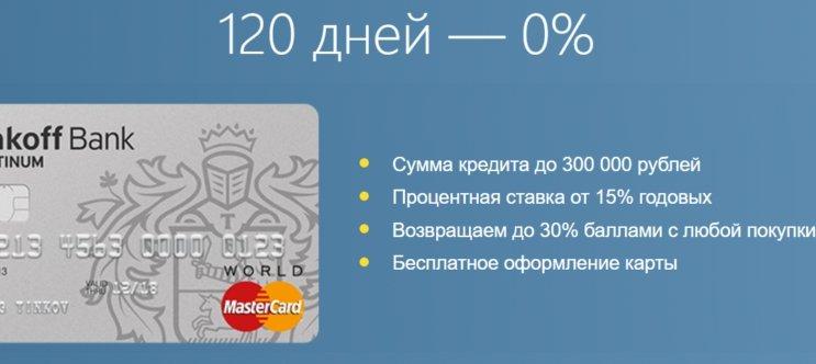 тинькофф какой процент по кредитной карте