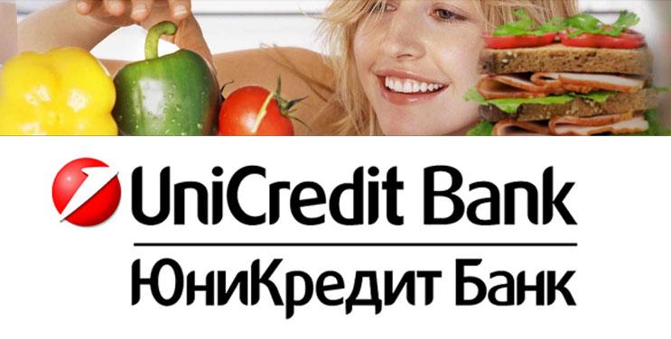 Юникредит онлайн заявка на кредит украина