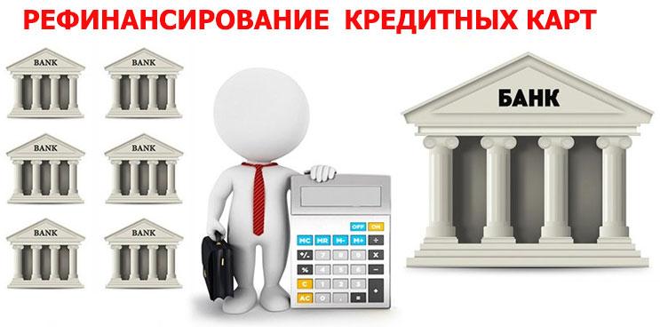Рефинансирование кредитных карт