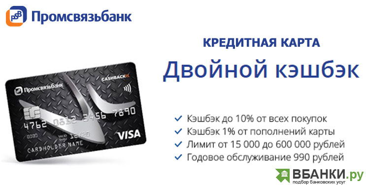 Кредитная карта «Двойной кэшбэк» от Промсвязьбанка