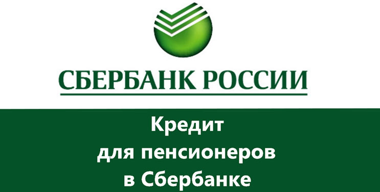 россельхозбанк кредит пенсионерам условия до какого возраста помощь в получении кредита за откат без предоплаты