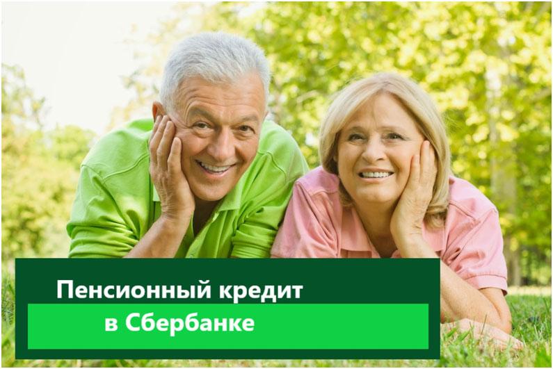 Получить кредит в сбербанке пенсионеру инвестировать деньги за границу