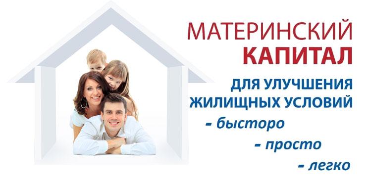 займ на улучшение жилищных условий