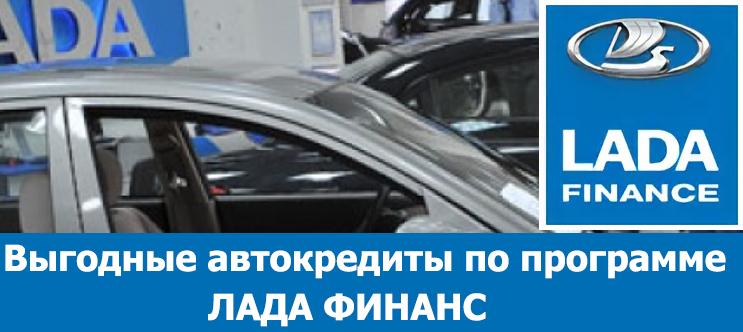 LADA FINANCE - программа льготного автокредитования