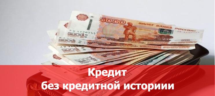 Кредит онлайн без кредитной истории