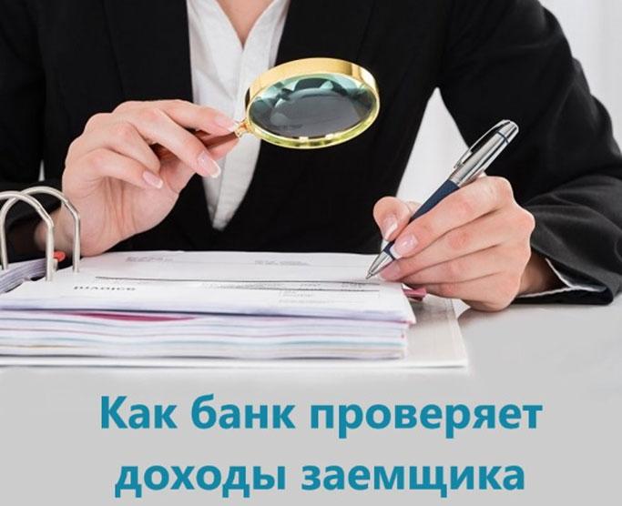 Как банк проверяет справку