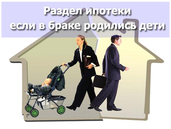 Ипотека при разводе супругов