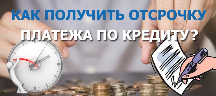 Взять кредит для рефинансирования потребительного кредита в другом банке.