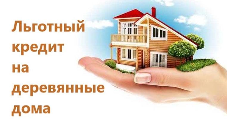 Кредит под залог деревянного дома