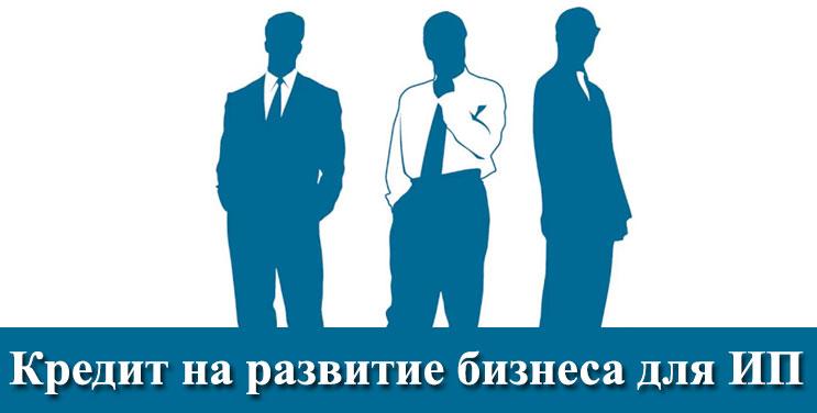 Кредитование индивидуальных предпринимателей (ИП)