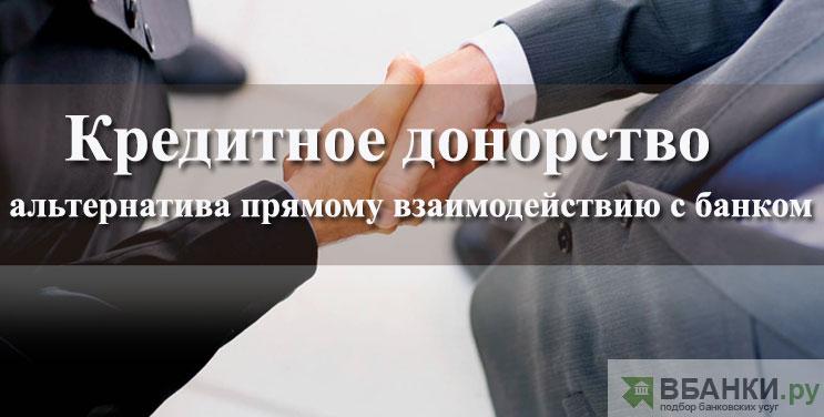Кредитное донорство – альтернатива прямому взаимодействию с банком