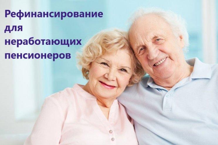 Рефинансирование для пенсионеров