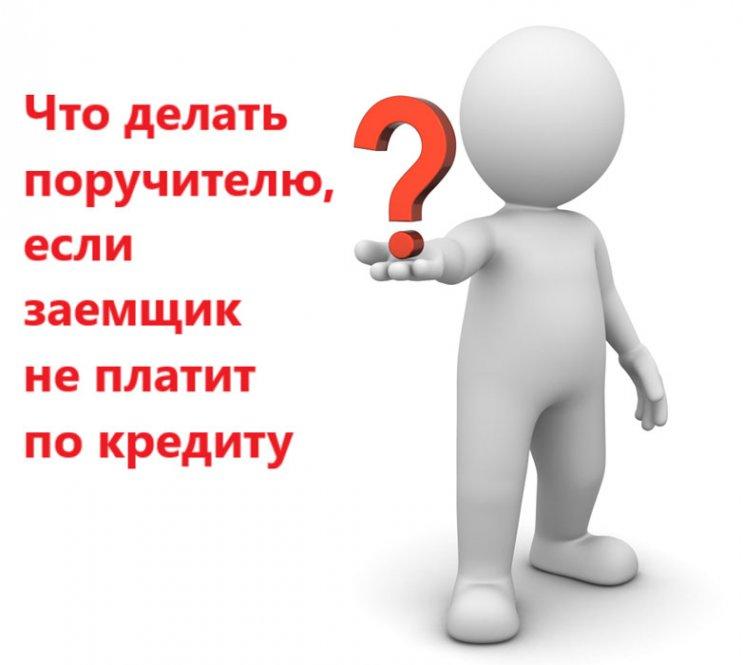 Поручитель по кредиту: какова ответственность в случае невыплаты?