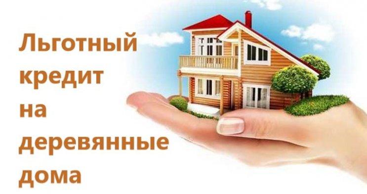 Кредит на покупку деревянного дома