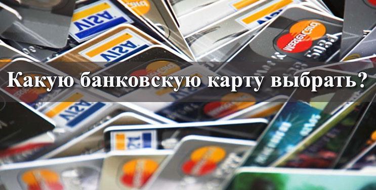 Платёжные карты — финансовая грамотность