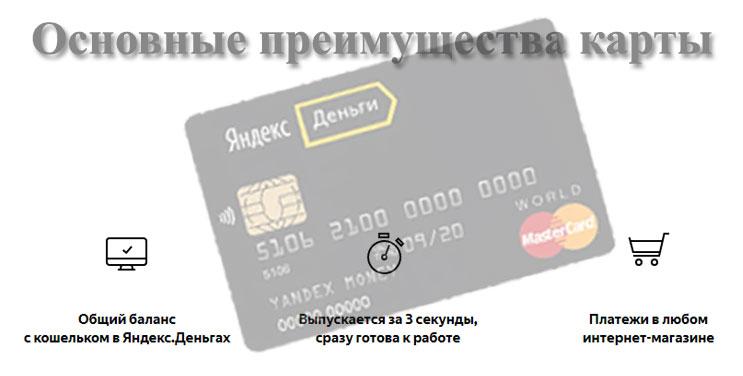 Виртуальная карта Яндекс.Денег: полезный продукт для российского потребителя