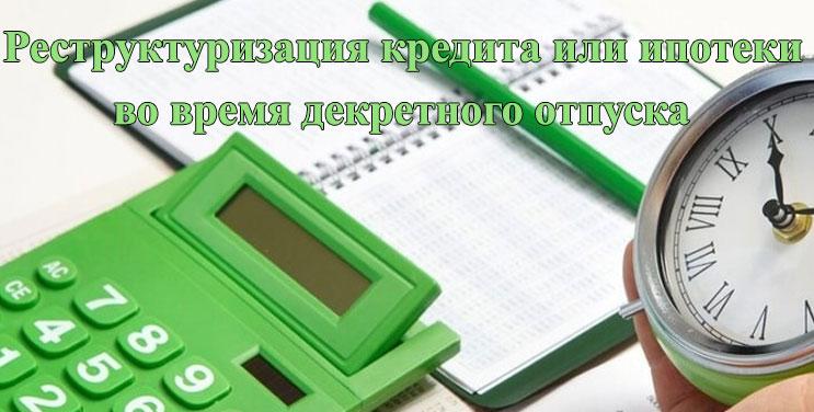 Реструктуризация кредита в декретном отпуске