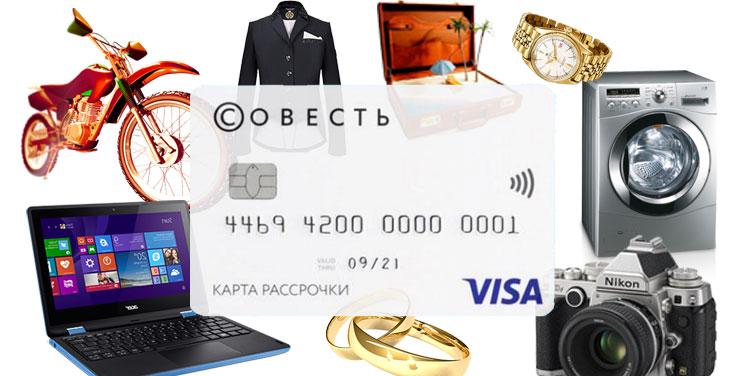 Кредитка от Киви Банка: покупки на «Совесть»