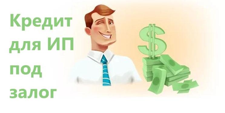 Взять кредит по ип под что дешевле взять кредит