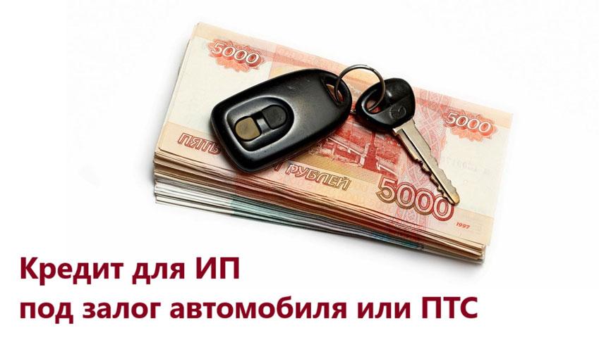 Кредиты для ип под залог птс выборг банк залог авто