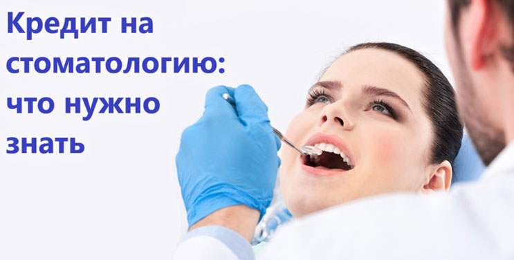 Кредит на лечение зубов