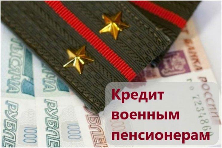 Кредит участникам боевых действий