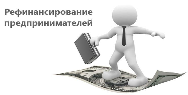Рефинансирование для ИП