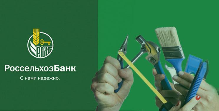 Как сделать ремонт в кредит или с помощью субсидий