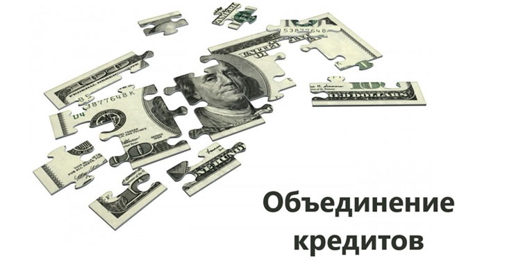 Объединение кредитов