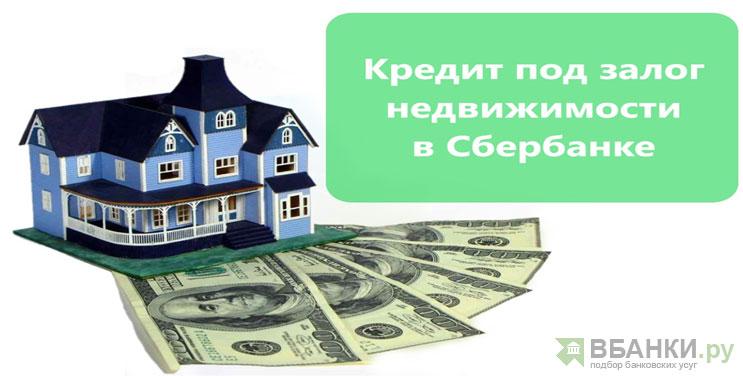 Сберегательный дом кредит под залог отзывы заявки на кредит без справок и поручителей