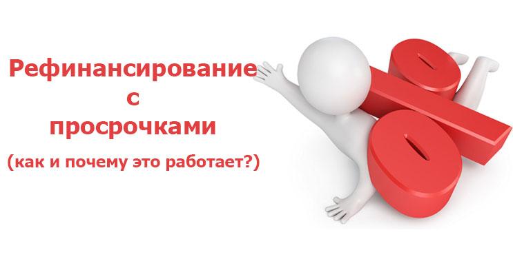 Изображение - Рефинансирование при просрочках и плохой кредитной истории 1528948237_refinansirovanie-s-prosrochkami