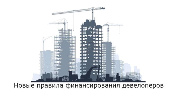Новая схема кредитования застройщиков при покупке квартиры
