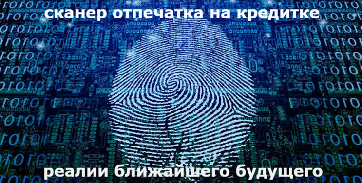 Сканер отпечатков пальцев от Visa и Mastercard
