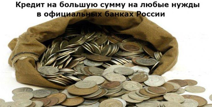 Кредит 3 млн рублей