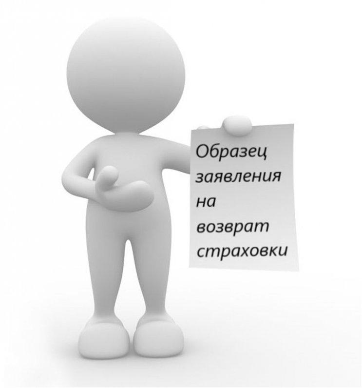 альфастрахование отказ от страховки по кредиту образец учет займов физическим лицам