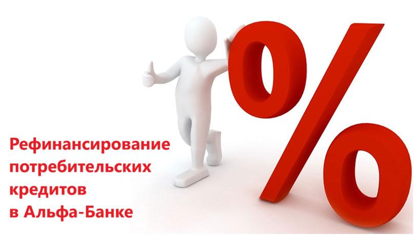 рефинансирование в альфа банке потребительского