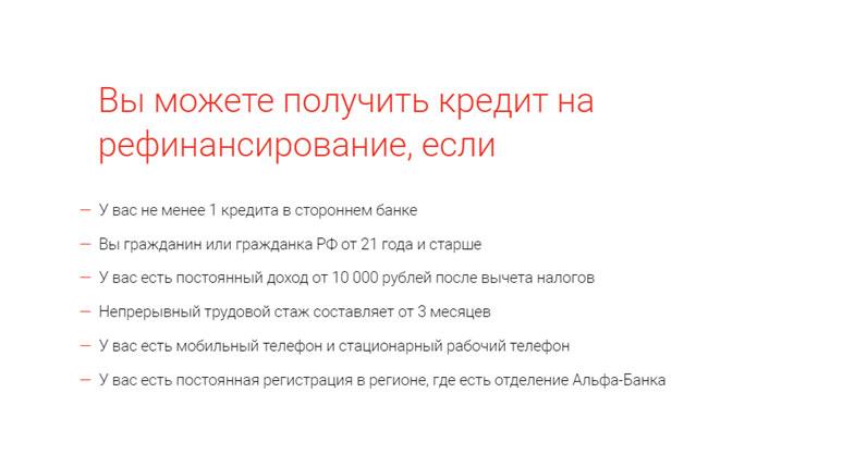 рефинансирует ли альфа банк свои кредиты взять кредит наличными в банках москвы