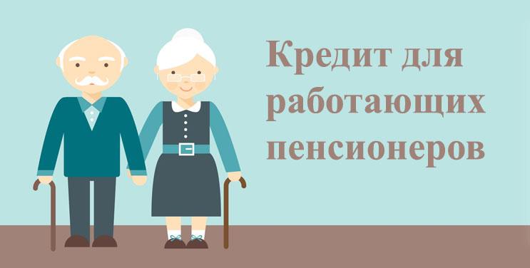 Кредит работающим пенсионерам