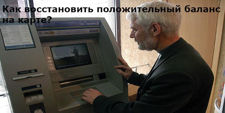 Как пенсионеру получить кредитную карту?