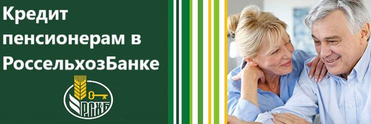 Кредит пенсионерам в Россельхозбанке