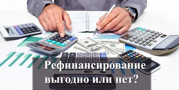 Рефинансирование кредита онлайн в спб